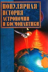 Картинки по запросу популярная история астрономии и космонавтики